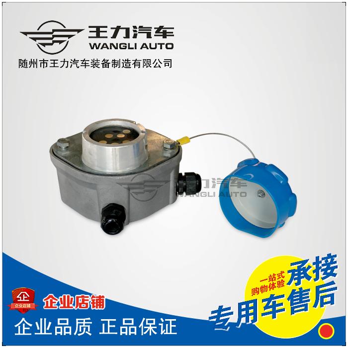 加油车防溢流插座 欧标静电插座 防溢电子传感器插座 油罐车配件配件