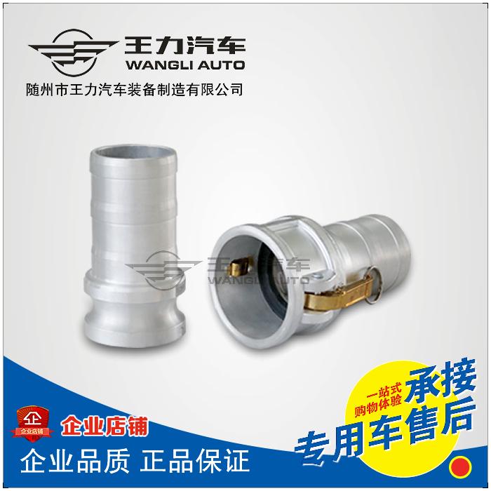 洒水车阴阳端/软管快速接头/铝合金接头/吸水管接头/喷洒车配件