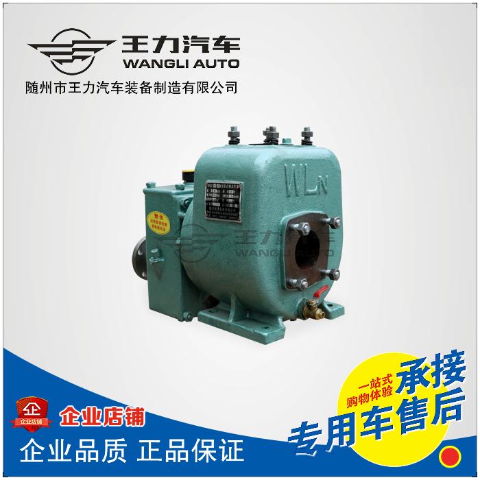 喷药车水泵/杭州威龙牌洒水泵/65QZ-40/45N(S)离心泵/喷药车配件配件
