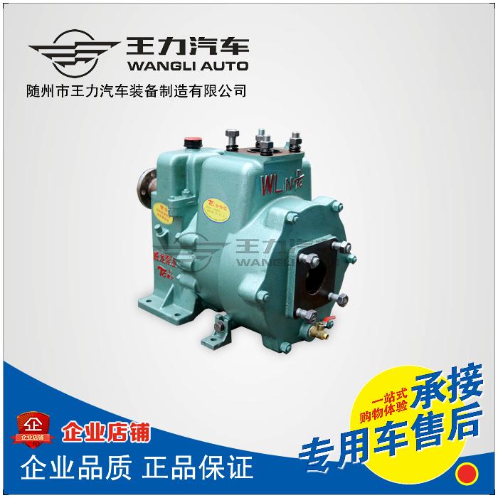 喷药车水泵 杭州威龙牌洒水泵 65QZ-50/110N(S)离心泵 喷药车配件配件
