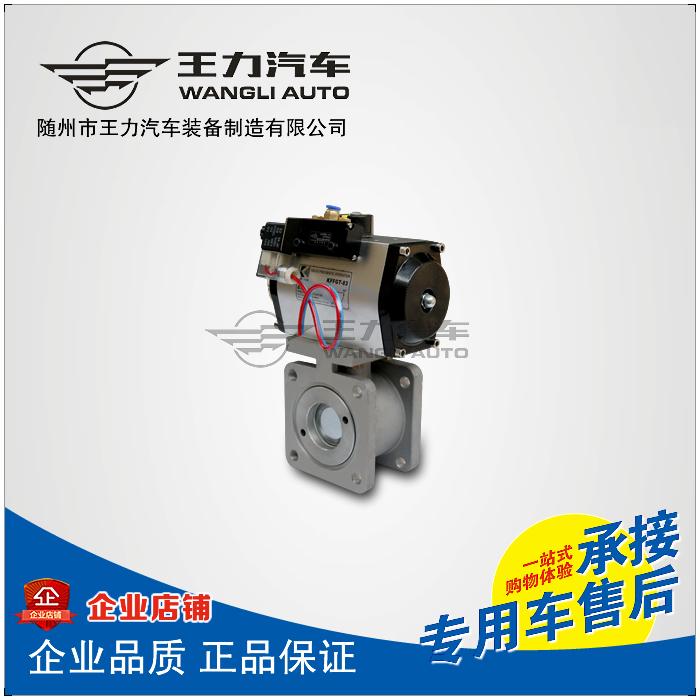油罐车气动球阀 电磁二通球阀 驾驶室控制球阀 合力加油车配件配件
